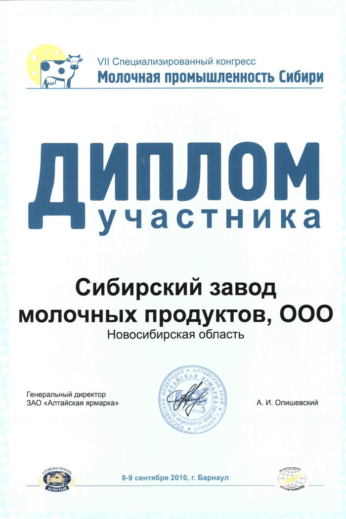 Сертификаты дипломы Диплом участника